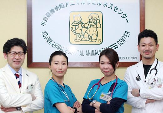 小島動物病院アニマルウェルネスセンター